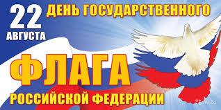 День Государственного флага РФ 1