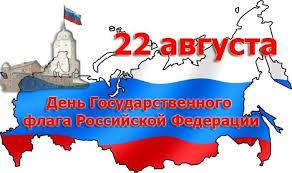 День Государственного флага РФ 2