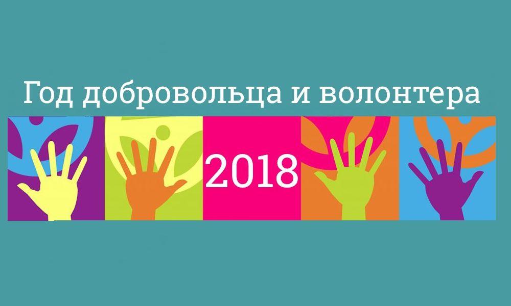 Добровольцы России 4