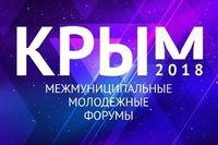Форум Крым 2018 фото 1