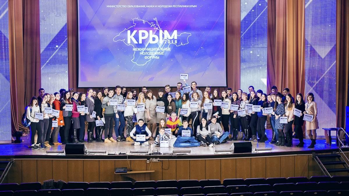Форум Крым 2018 фото 7