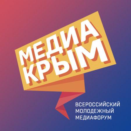 Медиафорум Медиа Крым