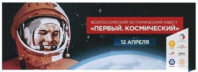 Первый космический 1