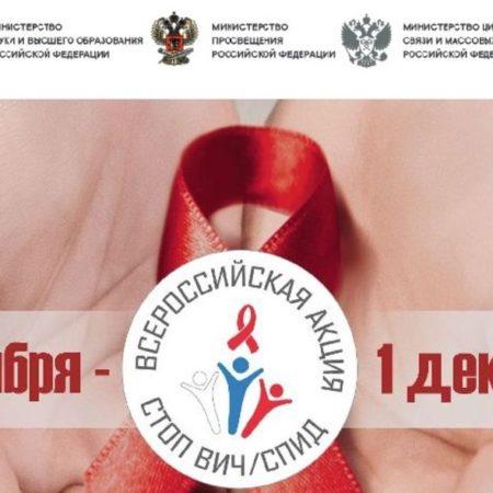 VII Всероссийская акция «СТОП ВИЧ/СПИД»