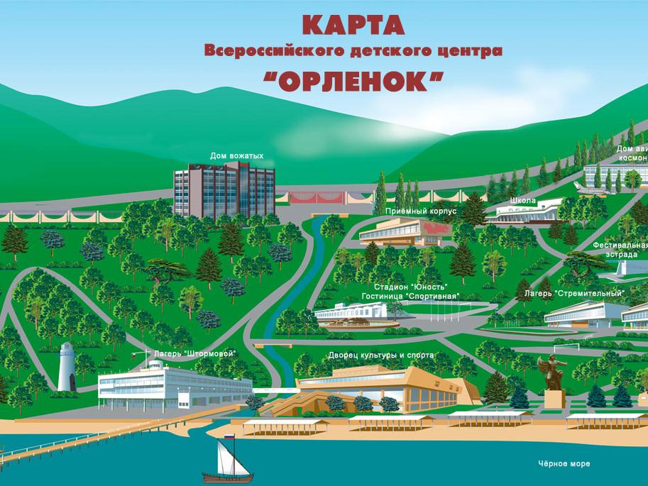 Методические рекомендации по направлению детей Сакского района во Всероссийский Детский Центр «Орленок»