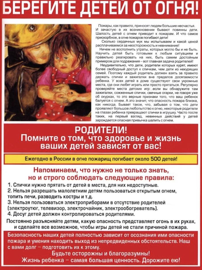Берегите детей от огня